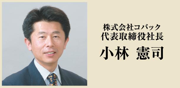 株式会社コバック 代表取締役社長 小林 憲司